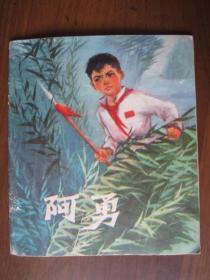 文革彩色连环画:阿勇(1973年第一版一次印刷)