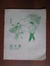 文革练习簿:赤脚医生好阿姨(未用)