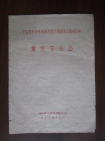 1962年中国青年音乐家演出团赴港澳演出载誉归来汇报音乐会节目单(演于上海音乐厅)