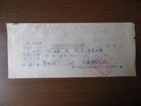 文革黄冈县总路嘴区革委会财物清理小组催收单