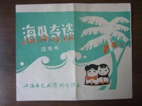 早期上海曲艺剧团创作演出滑稽戏《海外奇谈》节目单(严顺开、沈少亭主演)