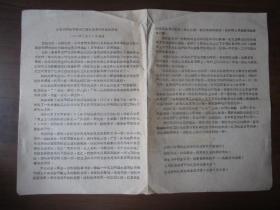文革传单:红卫兵黄浦军区第二届红卫兵代表大会决议 1970年1月27日通过(8开一页)