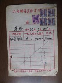 民国38年9月上海协昇章记橡皮印刷厂发票(贴加字改值印花税票)