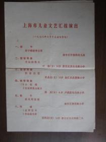 上海市儿童文艺汇报演出节目单(1978年6月于友谊电影院)