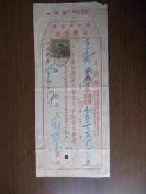1950年8月上海瑞和窑业厂收款凭据(贴印花税票)