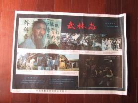 老电影海报:武林志(北京电影制片厂摄制,二开)