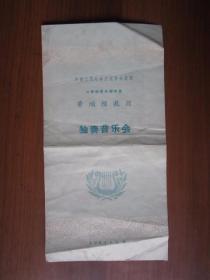 1964年中国人民对外文化协会邀请卢森堡著名钢琴家黄顺经教授独奏音乐会节目单