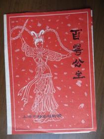 1981年上海市静安越剧团演出《百花公主》戏单(周雅琴主演)