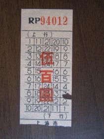 早期上海市车票(伍佰元)