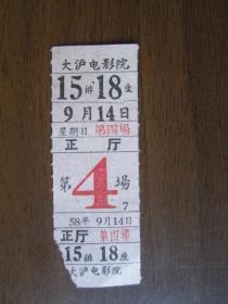 1958年9月14日上海愚园路大沪电影院门票