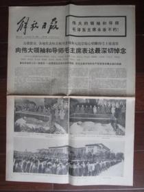 解放日报(1976年9月13日,4开六版;深切悼念毛主席)