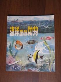 彩色连环画:海洋里的动物(1975年第1版第1次印刷)