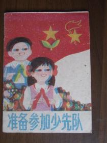 准备参加少先队彩色画册(小红星儿童团章程(暂行)、中国少年先锋队队章(共青团十届三中全会1981年8月15日通过))