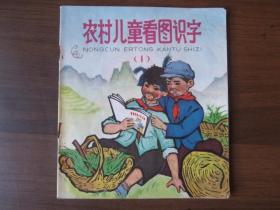 文革彩色连环画:农村儿童看图识字(1)