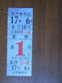 1958年8月10日上海大沪电影院门票