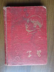 1953年学习日记本(上海市民主妇女联合会提篮桥区办事处赠)