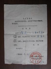 上海市卢湾区顺昌街道上山下乡办公室给知识青年的探亲证明信(江西省定南县至上海)