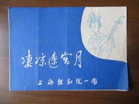 早期上海越剧院一团演出《凄凉辽宫月》戏单(吕瑞英主演)