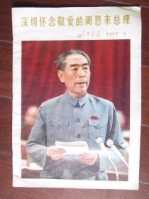 人民画报 1977年第1期(深切怀念敬爱的周恩来总理)