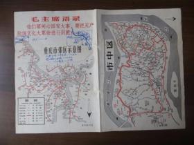 文革重庆市郊区、市中区示意图(有毛主席语录)