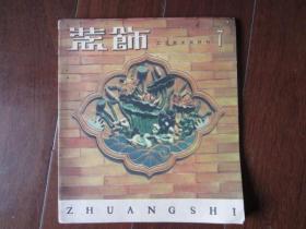 装饰 工艺美术月刊第7期(1959年9月5日出版)