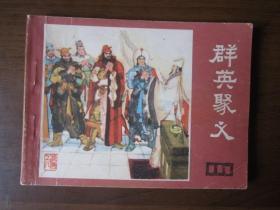 连环画:群英聚义(《说唐》之八,1981年第一版一次印刷)