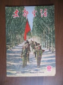 支部生活 上海1966年第14期(封面:新疆生产建设兵团农一师胜利八场一营二连的上海青年到田间去劳动)