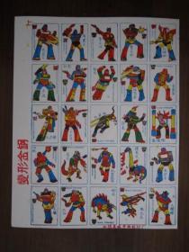 早期《变形金刚》卡片(一套25张连,江阴月城申新彩印厂出品)