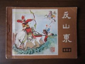 连环画:反山东(《说唐》之九,1982年第一版一次印刷)