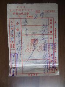 1951年广州市百货商业同业公会泰兴隆记号发票(贴印花税票)