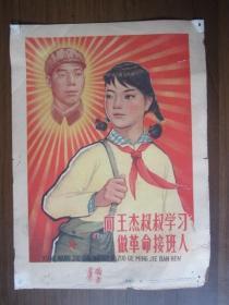 32开宣传画:向王杰叔叔学习 做革命接班人(天津美术出版社出版,1966年第一版一次印刷)
