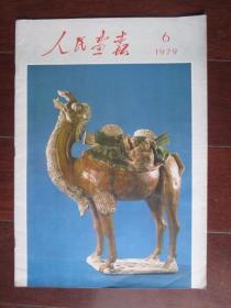 人民画报(1979年第6期)