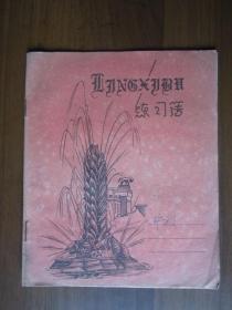 50年代光明牌练习簿(上海良益纸品厂制)