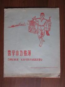 文革数学小方格簿:建设新农村(未用)