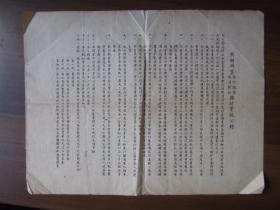 1951年照相同业公会废除跑街 取消折扣临时实施公约