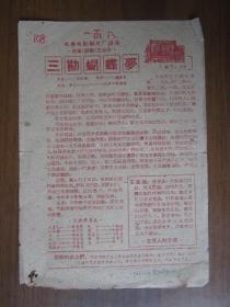 五、六十年代电影说明书:三勘蝴蝶梦(天津市评剧院演出,长春电影制片厂出品)