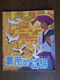 彩色连环画:美丽的壮锦(1981年第一版一次印刷)