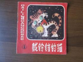 彩色连环画:戴铃铛的猫(1980年第一版第一次印刷)