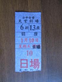 50年代公私合营天宫剧场戏票