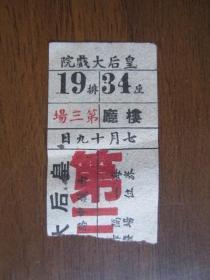 解放初期上海市西藏中路皇后大戏院戏票(票价3000元;印:抗美援朝)