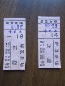 解放初期上海市公营解放剧场戏票 门劵(2张,每张票价1000元;经理马邨夫)