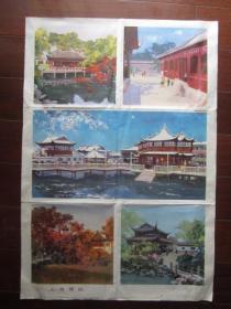 年画 宣传画:上海豫园(瞿国梁作,上海人民美术出版社出版,1982年5月第一版一次印刷;二开)