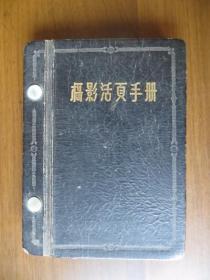 摄影活页手册(1952年初版,精装本)