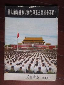 人民画报 1976年第11期(伟大的领袖和导师毛泽东主席永垂不朽!)