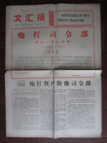 文汇报(1967年8月5日,4开4版;纪念毛主席的大字报——《炮打司令部》发表一周年)