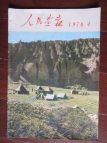 人民画报(1978年第4期)