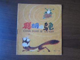 彩色连环画:聪明的乌龟(1981年第一版一次印刷)