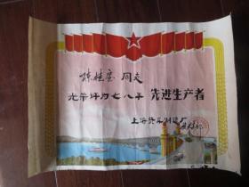 1978年上海货车制造厂先进生产者奖状(8开)