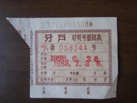 1958年上海南京西路1708号银行分户对奖号码回执(背面有奖金支付标准)
