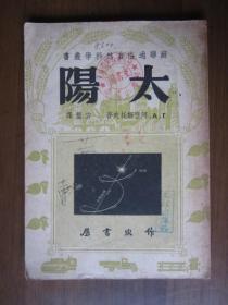 苏联通俗自然科学丛书:太阳(1952年)